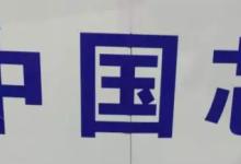 华北华东主要半导体产业盘点
