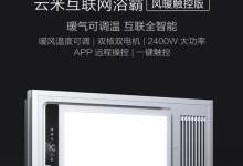 云米发布互联网浴霸风暖触控版