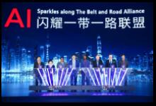 """""""AI闪耀一带一路""""国际联盟启动仪式在上海举行"""