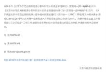 2019年北京第一批新能源汽车补贴公示