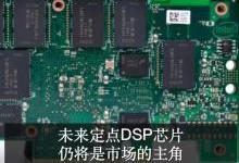 工业控制常用的DSP全产业链介绍