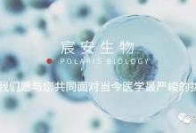 宸安生物完成A轮投资,发力肿瘤单细胞质谱流式诊断