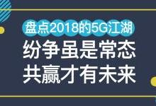 盘点2018的5G江湖
