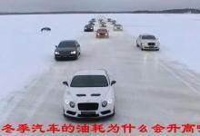 在冬季汽车的油耗为什么会升高呢?