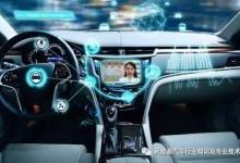 车联网技术体系