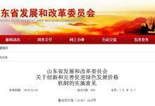国家电网1号文件发布 山东研究制定储能峰谷分时电价政策