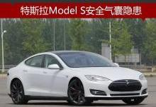 特斯拉Model S也中招,高田气囊余毒仍未了