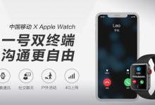 苹果表搭配中国移动eSIM,出门不带手机时代来临