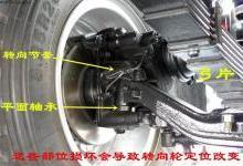 卡车转向后车轮不能自动回正的原因是什么?
