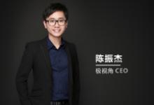 极视角CEO陈振杰:全力以赴打造AI版App Store