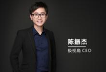 极视角CEO陈振杰:全力以赴打造AI版AppStore