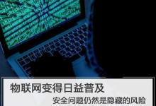 物联网变得日益普及 安全仍是隐藏风险