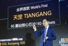 华为发布了全球第一款5G基站核心芯片天罡