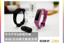 华为手环3e评测:手环中的变形金刚
