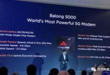 华为发布全新5G基带,折叠手机下个月发布