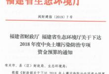 福建下达2018中央土壤污染防治资金预算