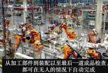 中国10大最震撼的无人工厂