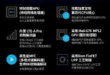 三星将推Exynos 9820芯片组 支持8K