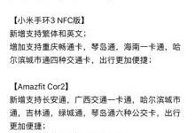 小米手环3 NFC新增四种公交卡