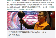 电视史上首台5G+VR春晚