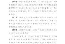 国家能源局发布承装(修、试)行为认定规范!