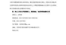 深交所:长生生物股票终止上市