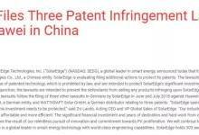 华为与Solaredge专利之战已打响