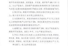 10月唐山仅C级钢企限产