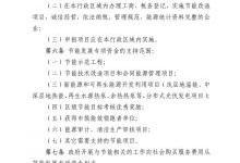 800元/kW!北京丰台区分布式项目补贴