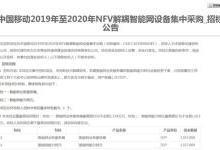 中国移动NFV解耦智能网设备集采招标公告