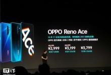 OPPO Reno Ace发布:65W超级闪充