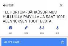 芬兰:Fortum公司如何争夺居民客户