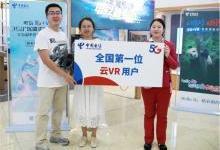 中国首个商用云VR业务放号