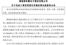 北斗定位导航芯片厂商国科微变更了注册资本信息