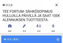 芬兰能源转型之促销方法案例篇