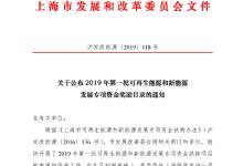 沪:2019第一批167MW光伏项目获补