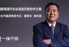 北汽徐和谊:中国新能源汽车必须走开放合作之路