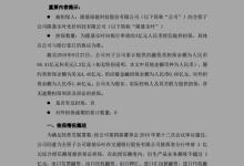 隆基股份:为隆基乐叶提供3亿担保
