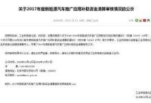 """220亿元新能源汽车补贴公示:青年汽车获补1.18亿元,曾被质疑""""水氢车""""骗补"""