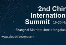 2019年第二届中国国际云计算CIO峰会将于11月19-20日在上海开幕