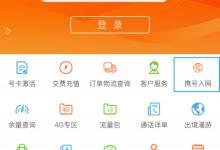 中国联通客户端已上线携号入网
