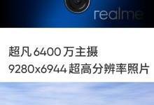 一文看懂全新realme X2 Pro超能武士