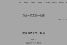 汉能李河君:致全体员工的一封信
