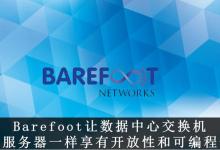 英特尔为何收购Barefoot?