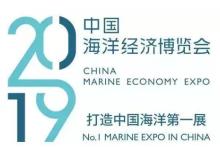 2019年海博会在深举行 共计21个国家445家企业参展