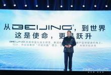 """BEIJING""品牌正式启用,曝出北汽集团的三大野心"
