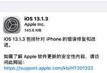 苹果再次修复iOS13.1.3 BUG