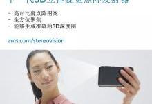 艾迈斯半导体新推出主动立体视觉系统