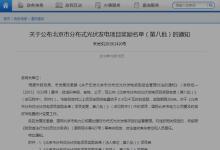 北京分布式光伏项目奖励名单(第八批)