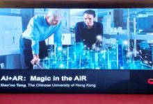 """世界顶级AR大会ISMAR首次在中国举办 商汤科技展现""""AI+AR""""的一天"""